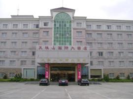 天柱山国际大酒店