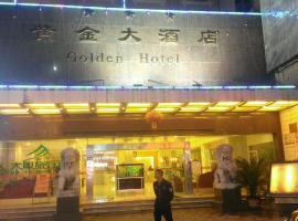 金沙黄金大酒店