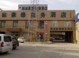 格林豪泰天津市东丽开发区滨海机场快捷酒店