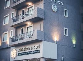 阿克泰昂酒店