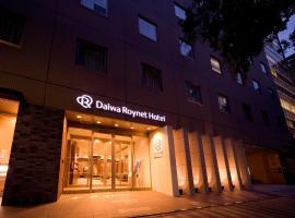 新横滨大和鲁内酒店,位于横滨的酒店