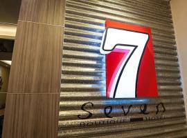 七星精品酒店