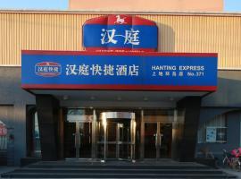 汉庭快捷酒店北京上地环岛店
