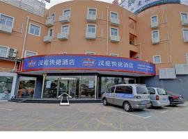汉庭上海虹桥机场T2航站楼酒店