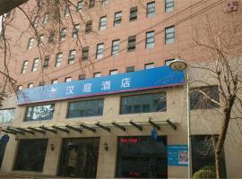 汉庭酒店天津滨江道店