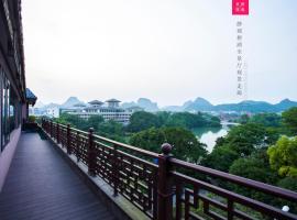 桂林榕湖静观茗楼度假酒店