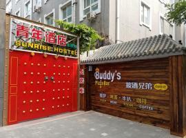 北京青年酒店(金榜缘宾馆)