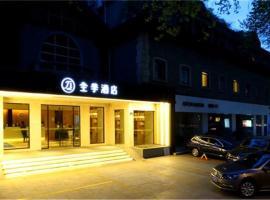 全季杭州西湖南山路总店