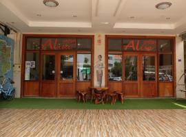 阿利萨旅馆