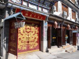 大理古城吉姆藏式酒店