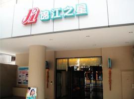 锦江之星攀枝花东区政府酒店