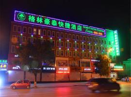 格林豪泰山西省晋中市平遥古城火车站快捷酒店