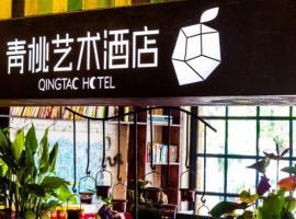 义乌青桃艺术酒店
