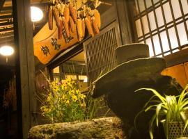 御客屋日式旅馆