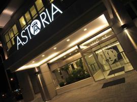 阿斯托利亚酒店