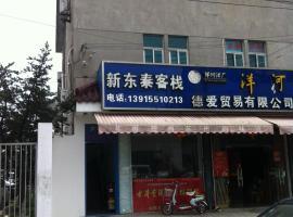 苏州高新区新东泰客栈