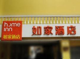 如家快捷酒店南京新街口张府园地铁站店