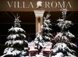 罗马别墅度假村及会议中心