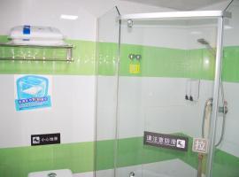 IU酒店·北京通州加州小镇店