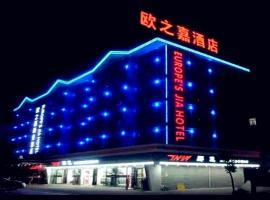义乌欧之嘉尚品酒店