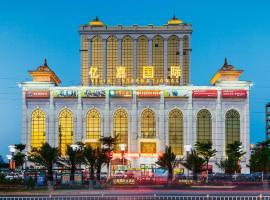 亿嘉国际大酒店