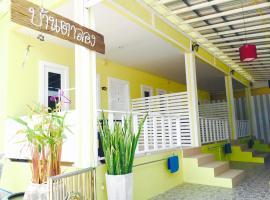 班塔龙海滩旅馆