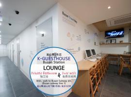 釜山1号高级旅馆