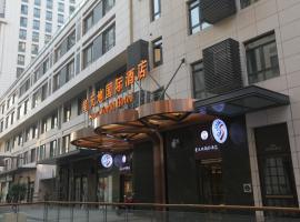 星天地国际酒店北京三里屯店