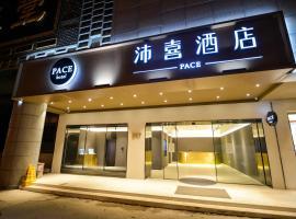 沛喜酒店(苏州人民路店)