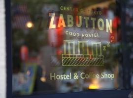 扎布顿旅馆