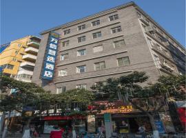 福力兴酒店(广州上下九陈家祠地铁站店)