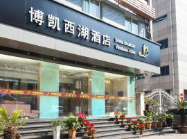 杭州博凯西湖酒店