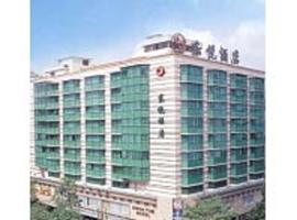 广州东悦酒店
