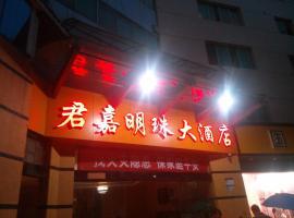 君嘉明珠大酒店