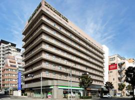 大和鲁内神户三宫酒店