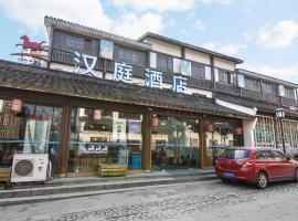 汉庭酒店杭州西湖龙井路店