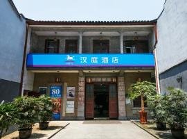 汉庭酒店杭州西湖仁和路店原群英饭店