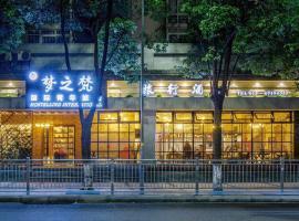 重庆梦之梵国际青年旅舍