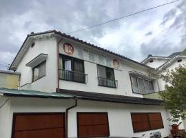 奇卡库日式旅馆