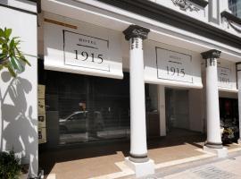 1915吉隆坡酒店