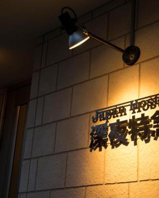 日本深夜特急旅馆