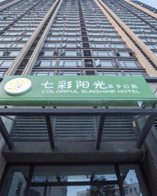 七彩阳光亲子公寓长隆店