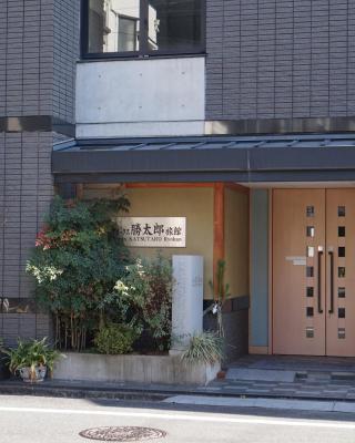 安尼可思胜太郎日式旅馆