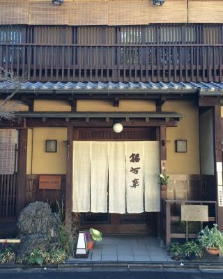 宿屋枳壳庄酒店
