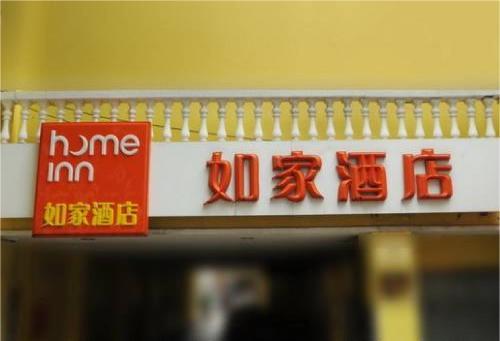 如家快捷酒店北京大红门南路南苑机场店