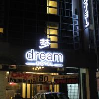 梦幻酒店,位于巴生的酒店
