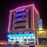 Nozol Khayal Apartment