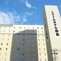 奈良微笑酒店
