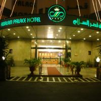 阿萨拉姆宫酒店
