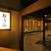 松涛园日式旅馆